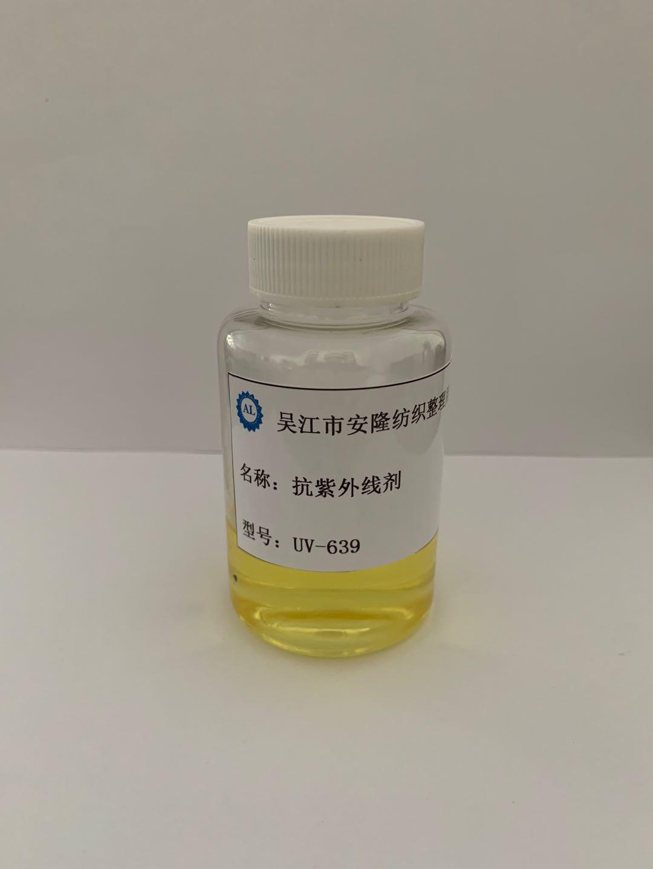 抗紫外线整理剂 UV-639