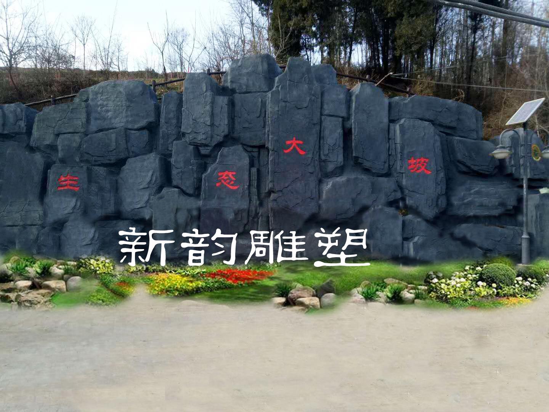 南昌假山塑石雕塑