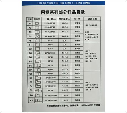 印花网框价格