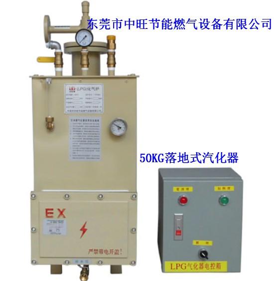 中旺LPG防爆汽化器