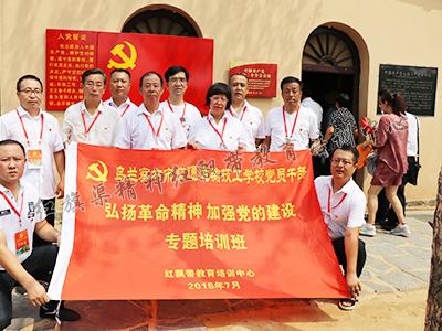 红旗渠文化教育培训中心