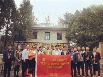 红色教育培训中心