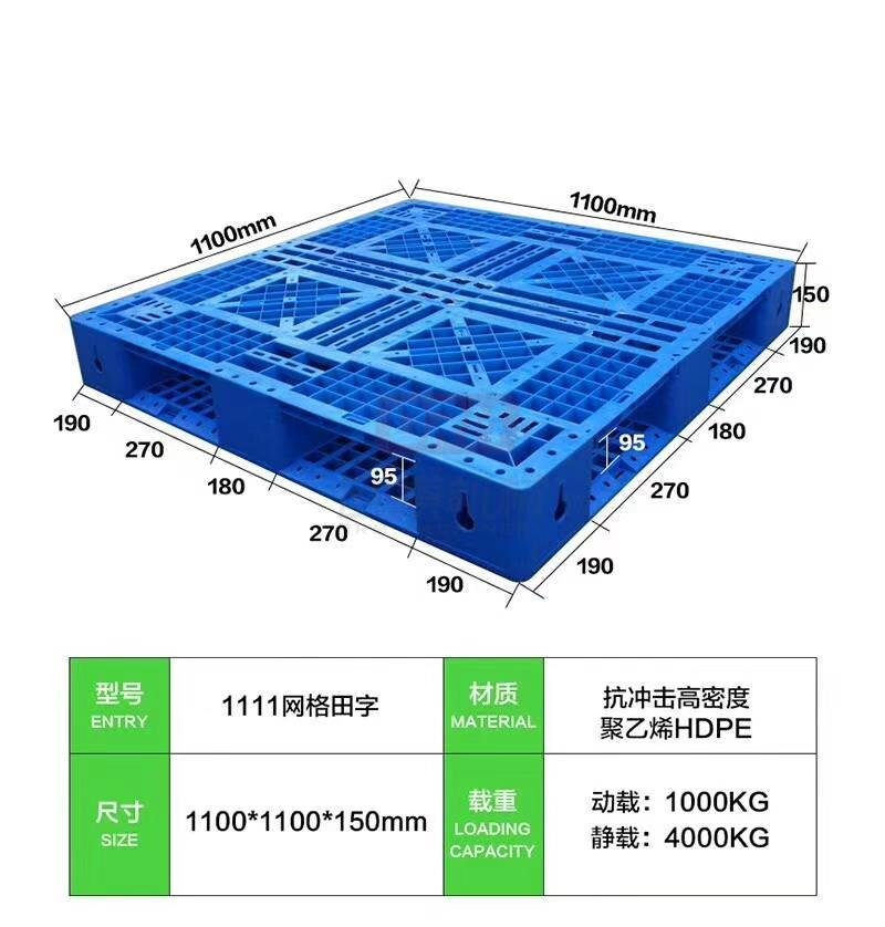 塑料托盘(网格田字1111)