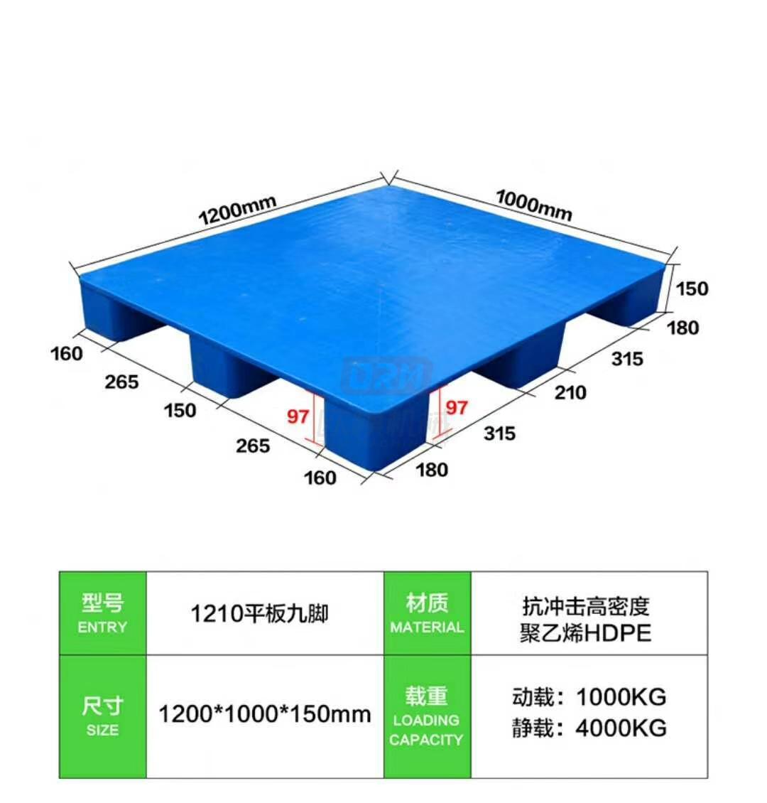 塑料托盘(平板九脚1210)