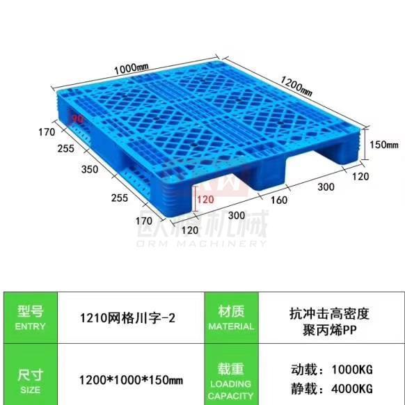 塑料托盘(网格川字1210)
