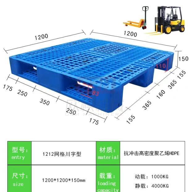 塑料托盘(网格川字1212)
