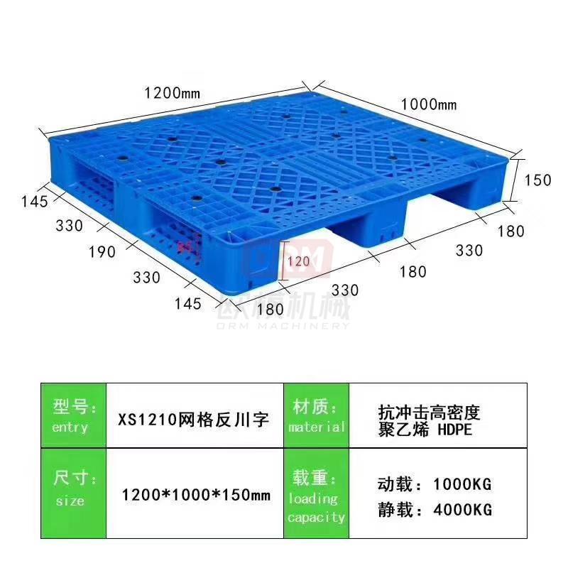 塑料托盘(网格反川字1210)
