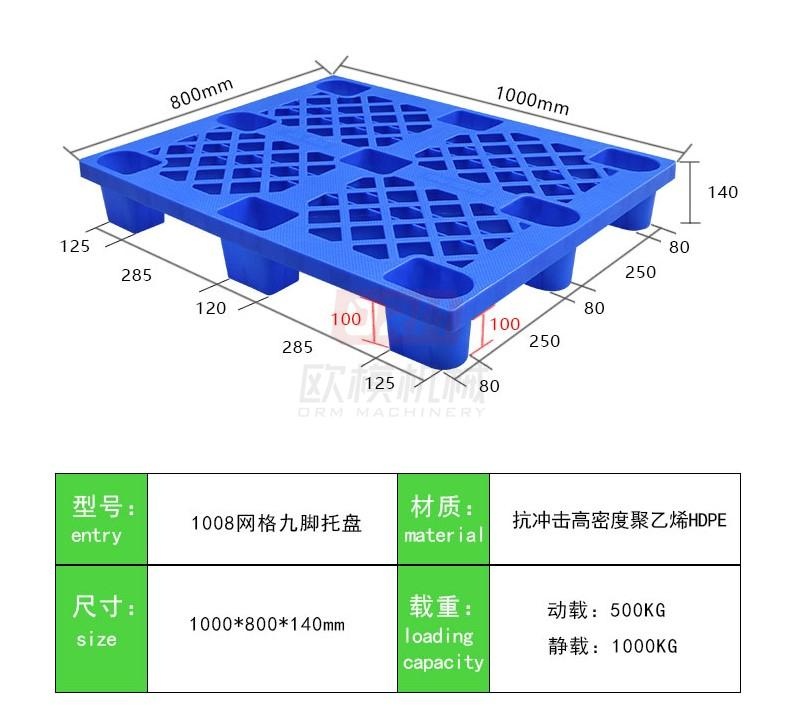 塑料托盘(1008网格九脚)