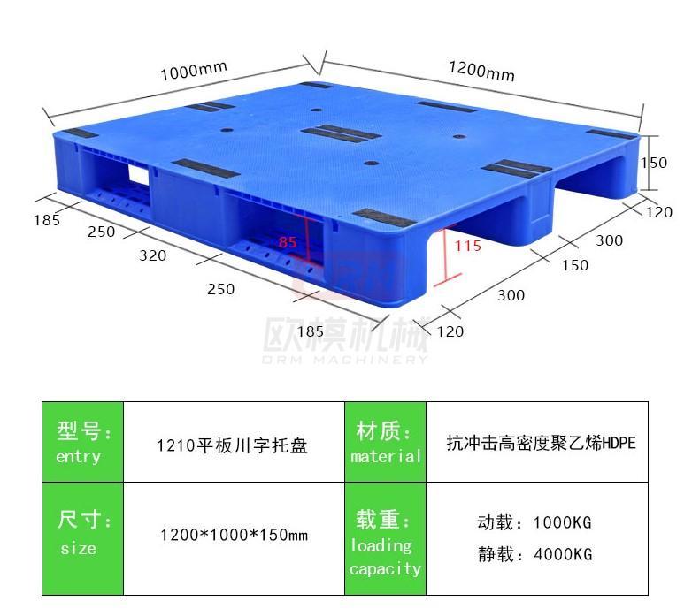 塑料托盘(平板川字1210)