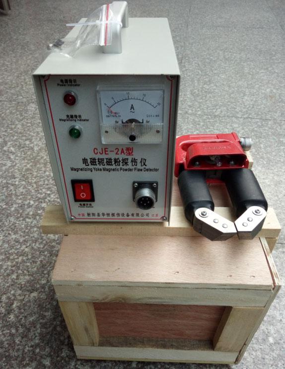 便携式磁粉探伤仪CJE-2A