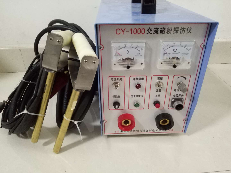 交流磁粉探伤仪CY-1000