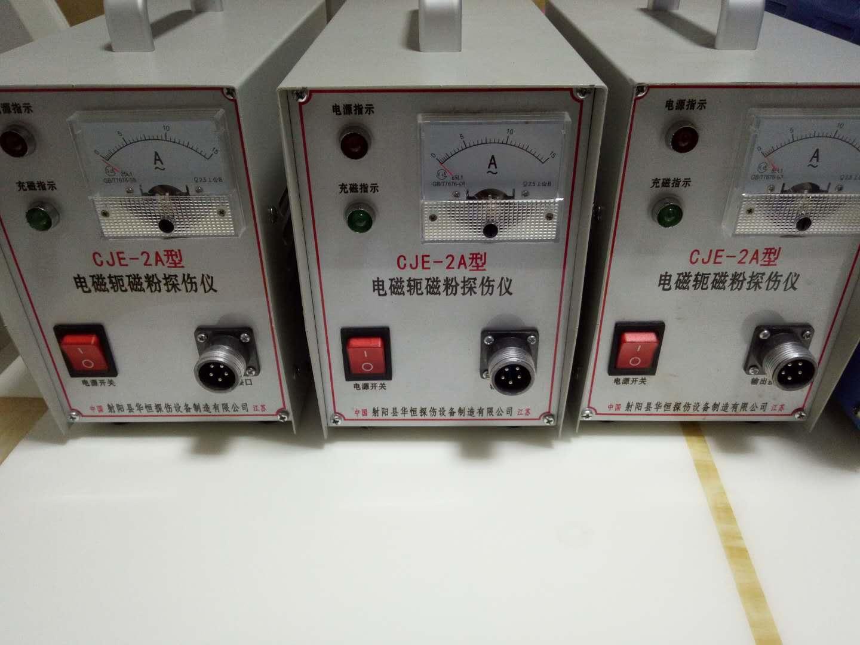 电磁轭磁粉探伤仪CJE-2A型