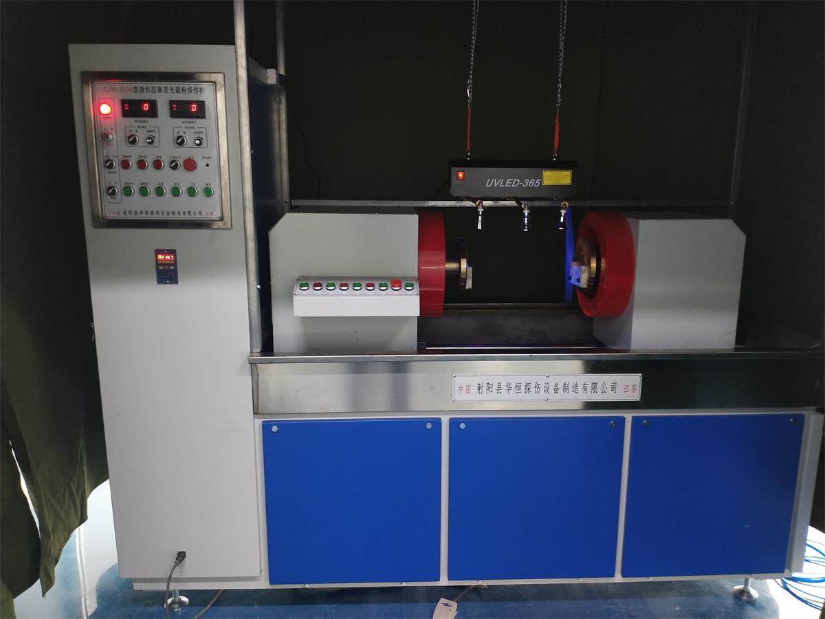 微机控制荧光磁粉探伤机CJW-3000A