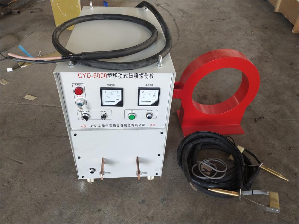 CYD-6000型移动式磁粉探伤机