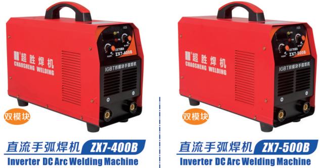 超胜ZX7-400B(双电,宽电压)(IGBT 小机箱)