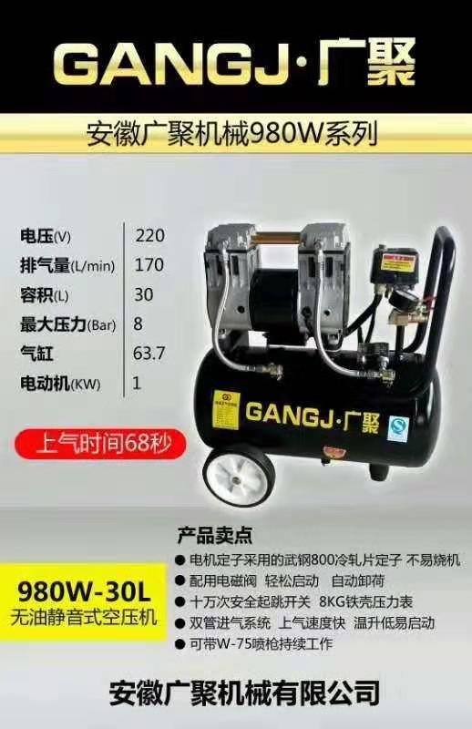 广聚-980-30L无油静音空压机 980*1