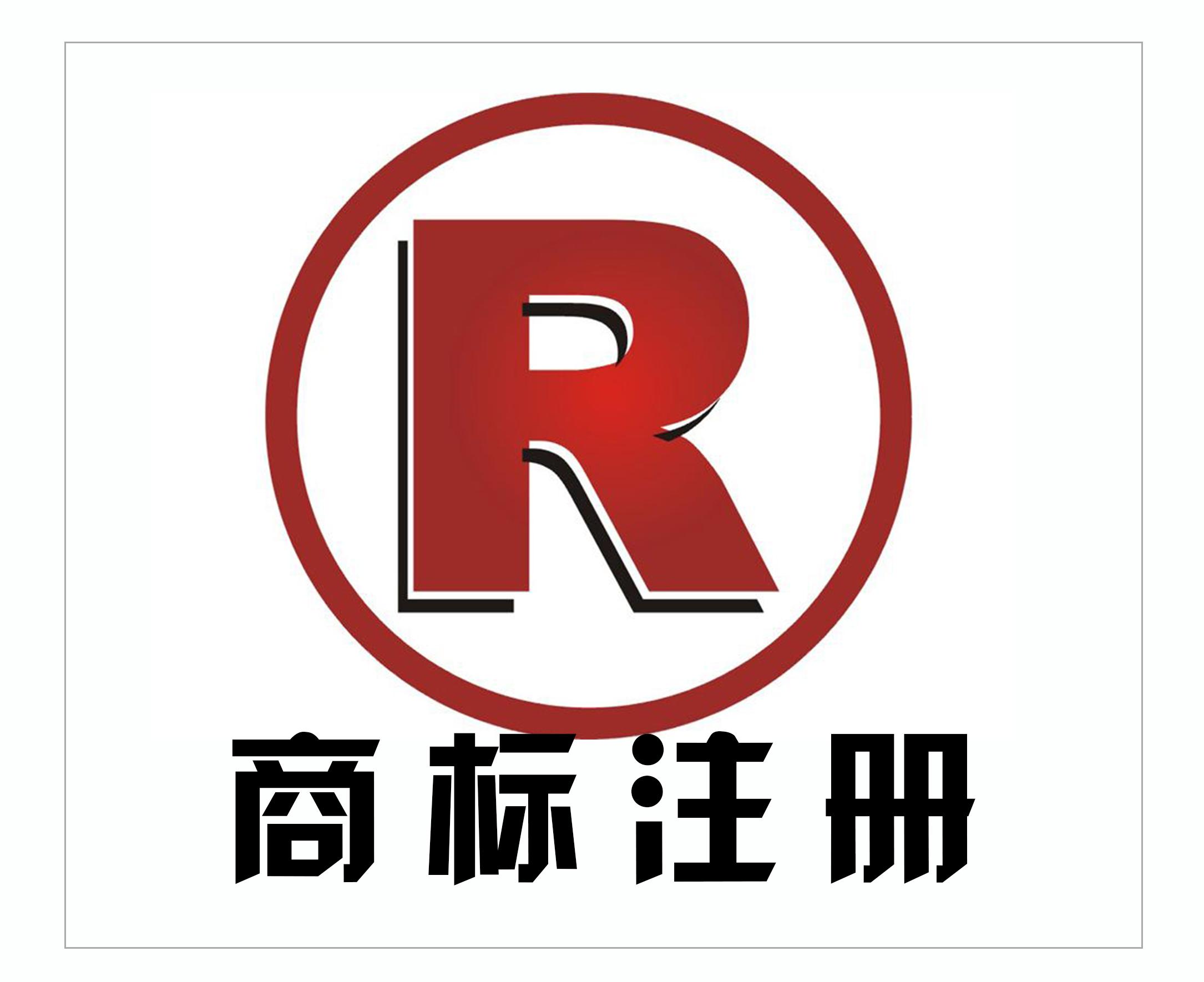 商标注册+logo
