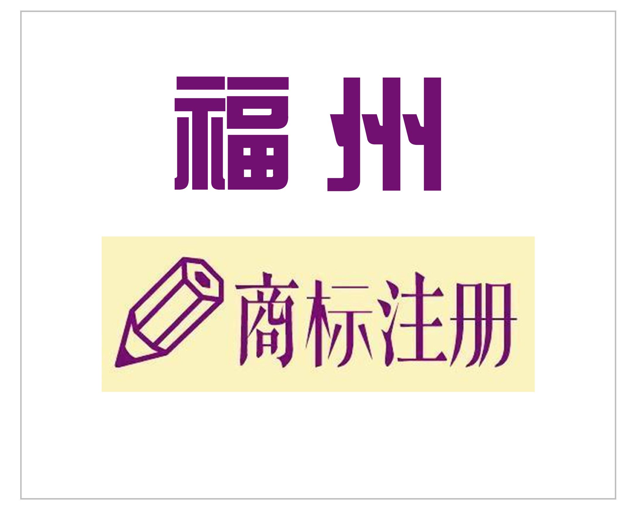 福州商标注册