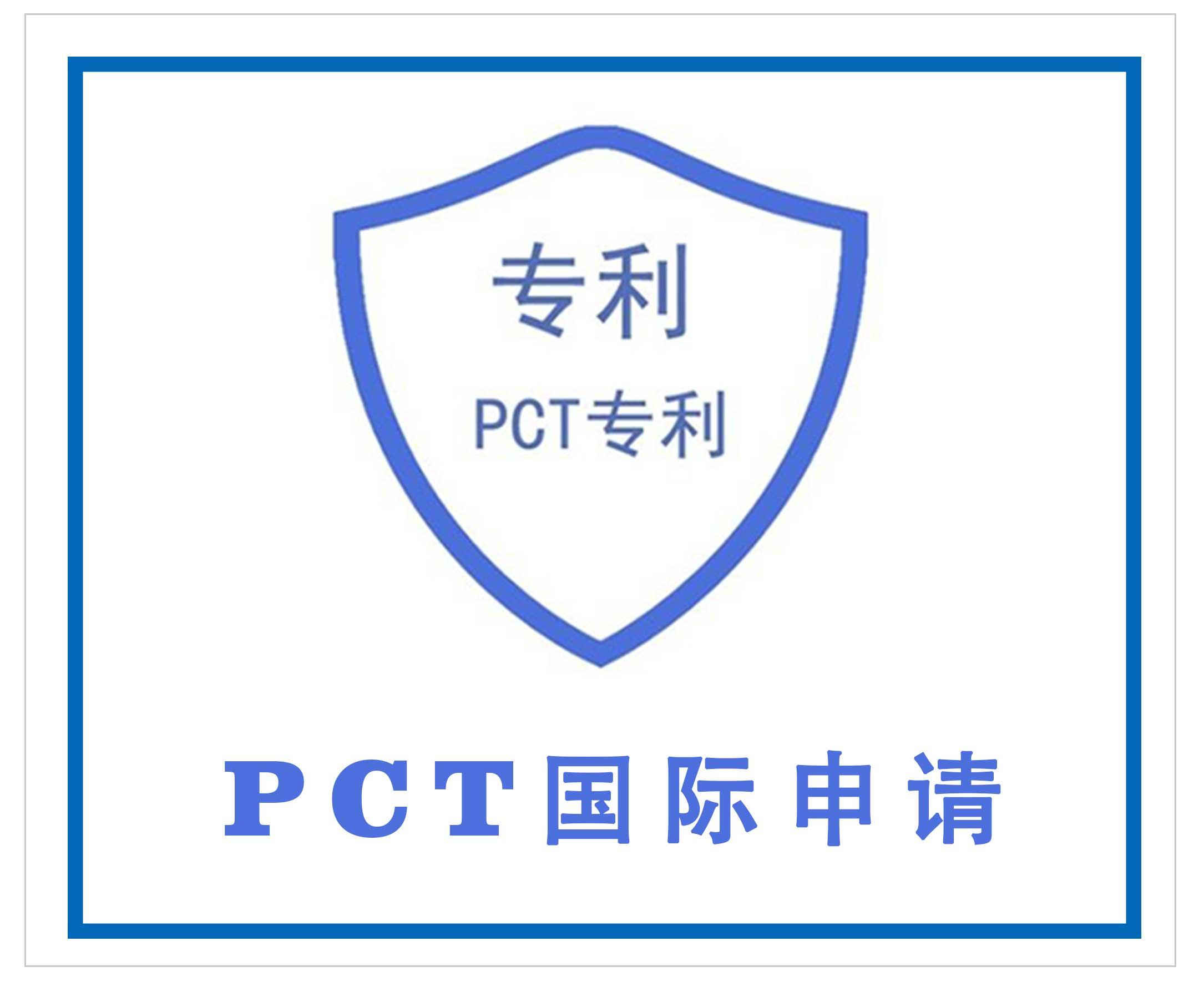 PCT国际申请