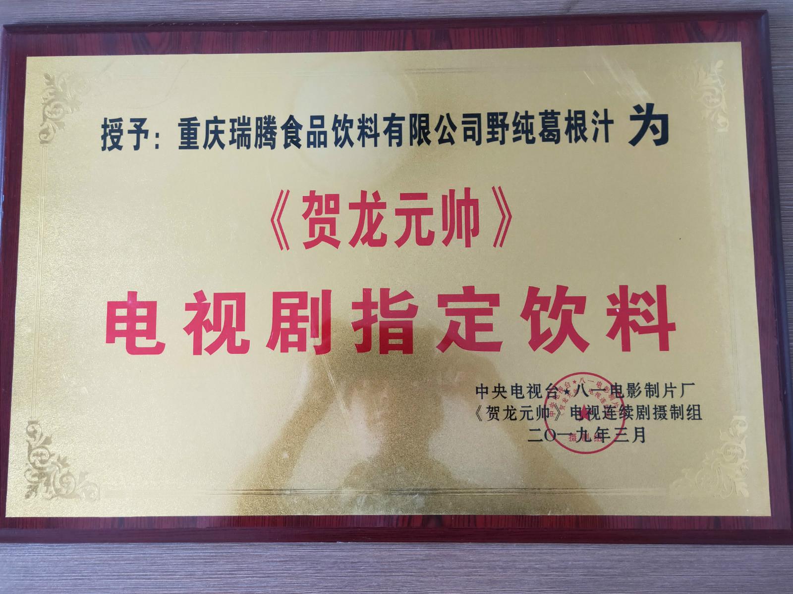 重慶植物飲料