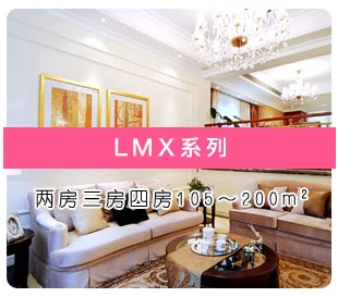 大金中央空调LMX系列