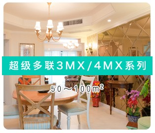 大金中央空調—超級3MX,4MX