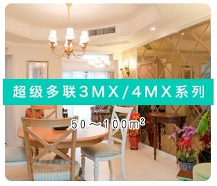 大金中央空调—超级3MX,4MX