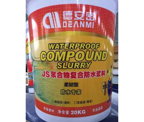 贵州JS防水涂料
