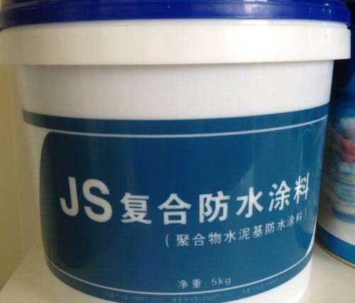 JS防水涂料