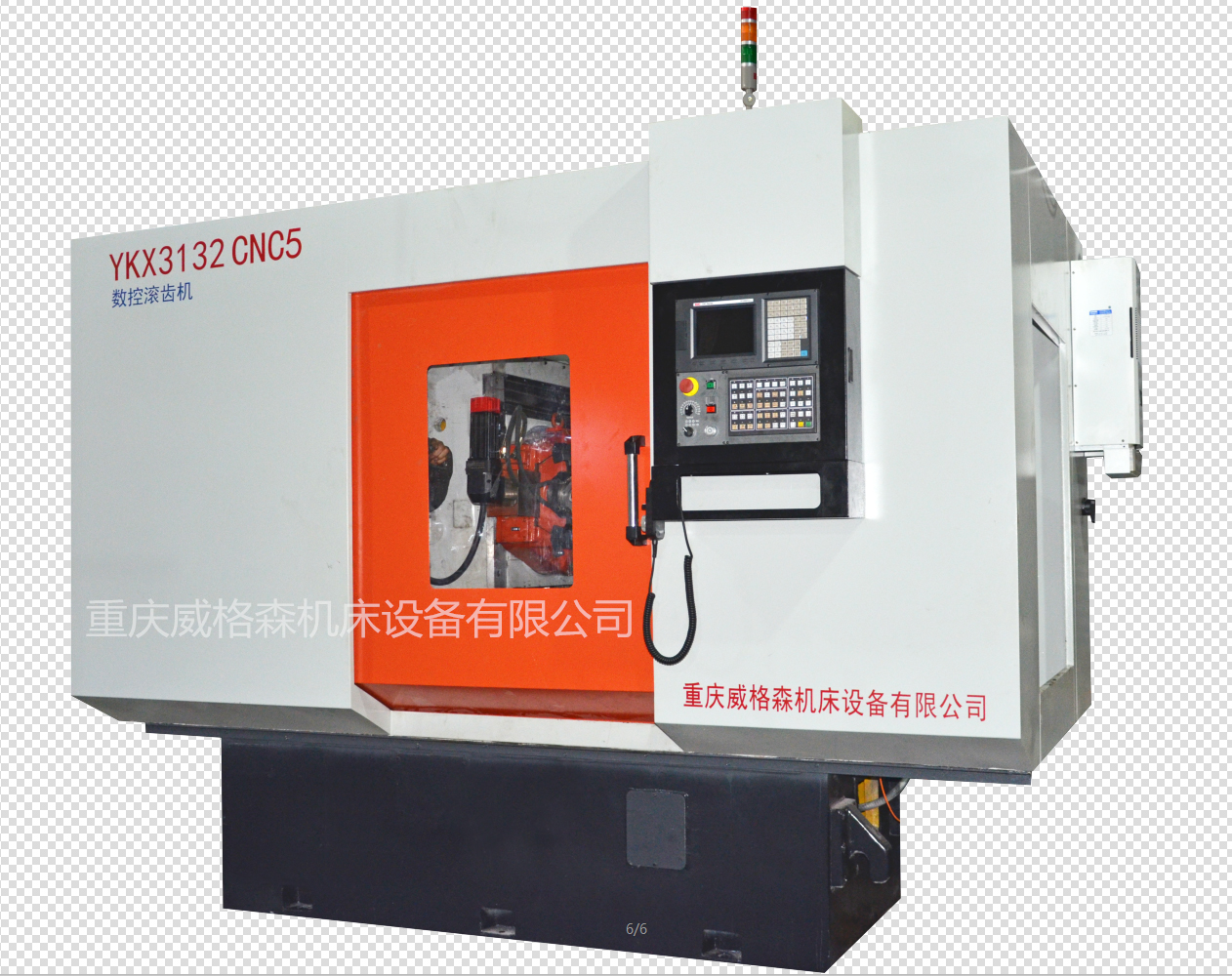重庆YK3132CNC5数控滚齿机