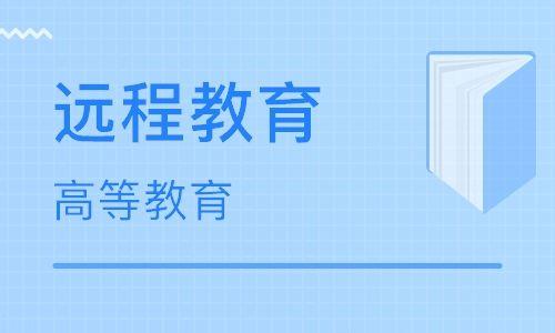重庆远程教育机构
