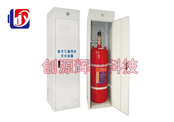 惰性气体灭火系统