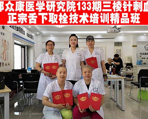 133期三棱針刺血培訓