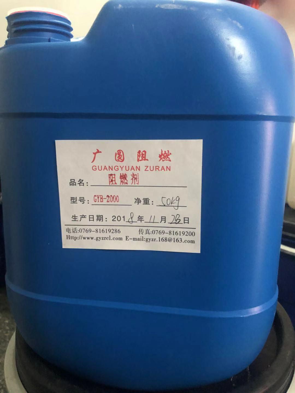 环保型阻燃剂