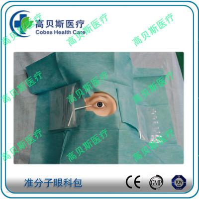 一次性使用準分子眼科手術包