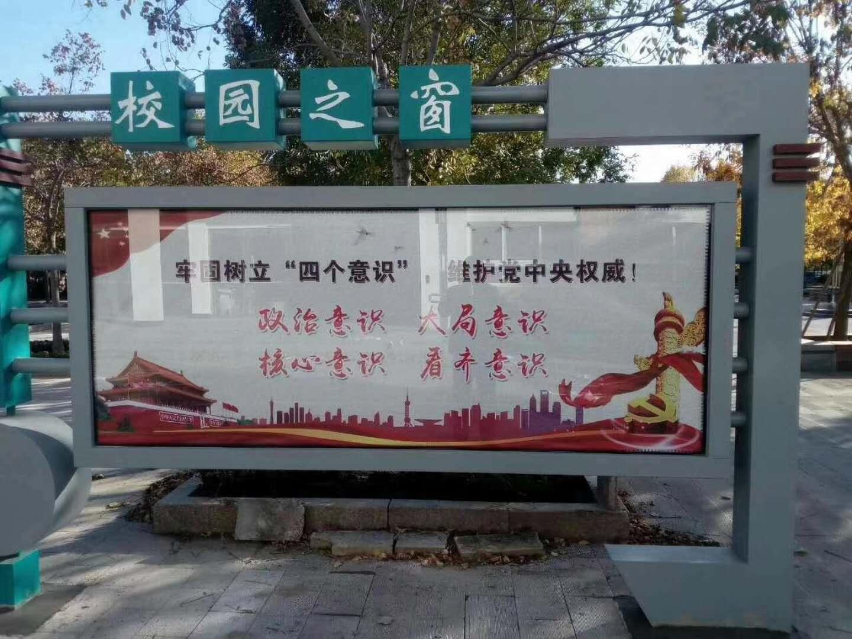 西安宣传栏