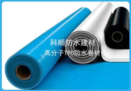 高分子tpo防水卷材