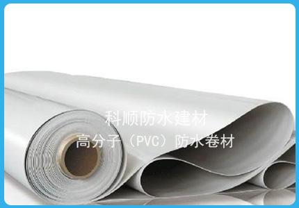 高分子(pvc)防水卷材