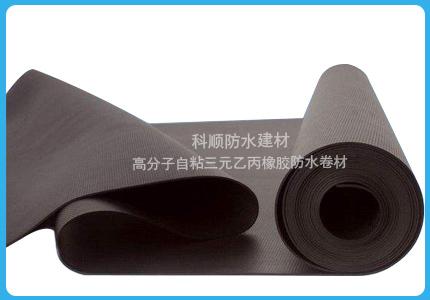 高分子自粘三元乙丙橡胶防水卷材