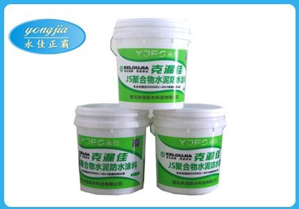 无锡防水公司(js)聚合物水泥防水涂料