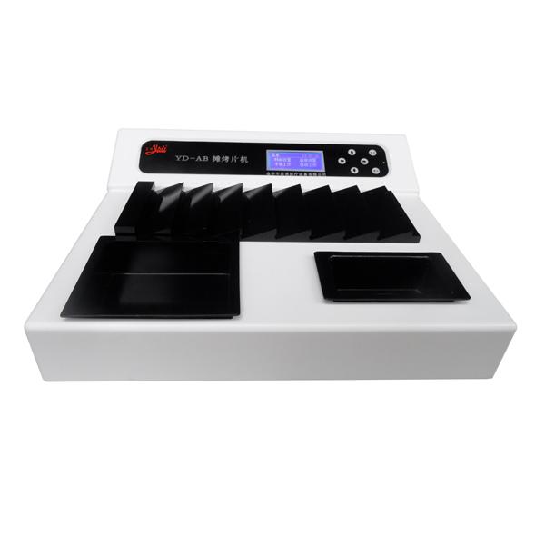 生物组织摊烤烘片机