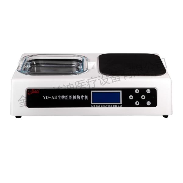 生物组织摊烤片机