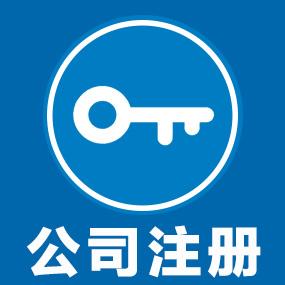 福州公司注册