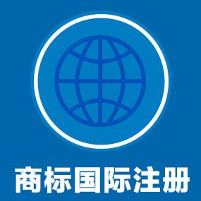 商标国际注册