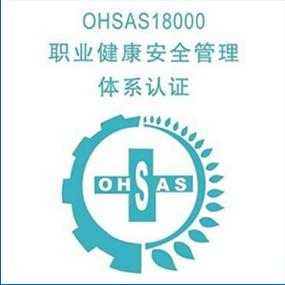 OHSAS1800