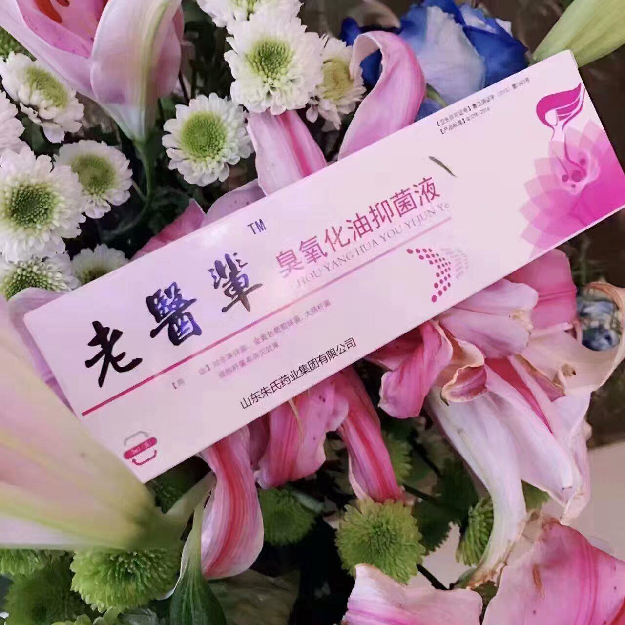 妇科臭氧化油抑菌剂