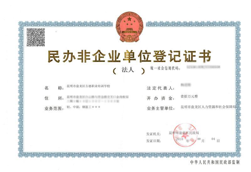 民办非企业登记证