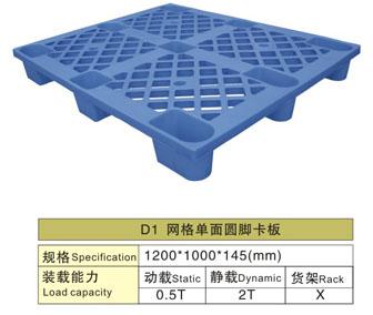D1网格单面圆脚卡板