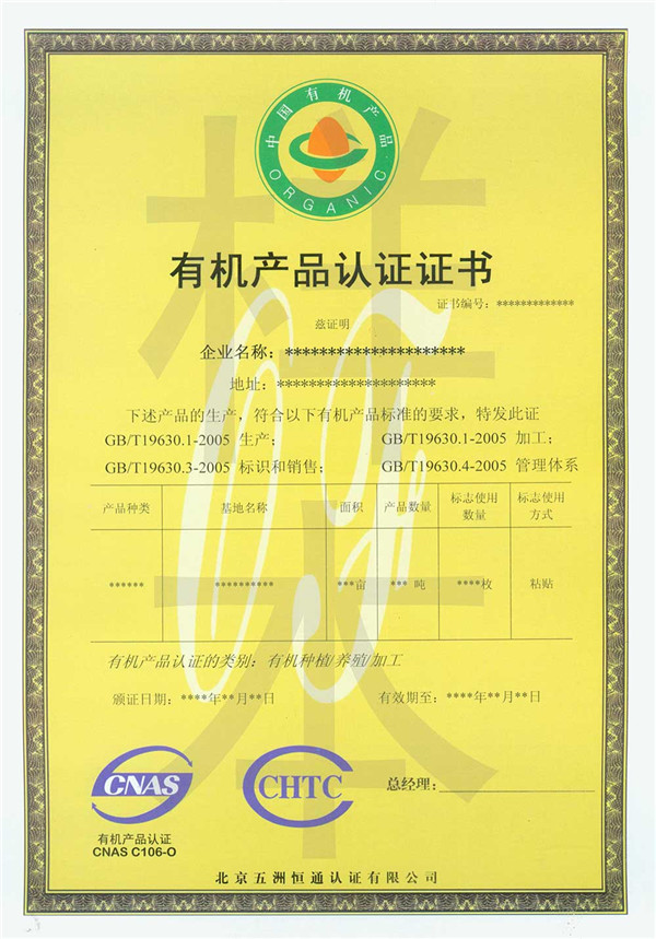 有机食品认证证书