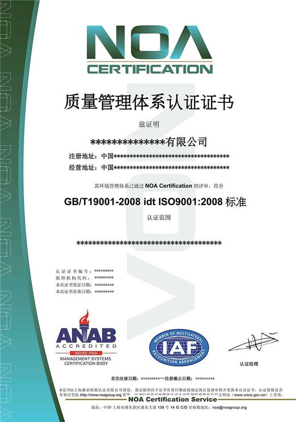 ISO9001国际质量管理体系证书